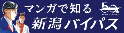 新潟バイパス50周年記念【新潟国道事務所】