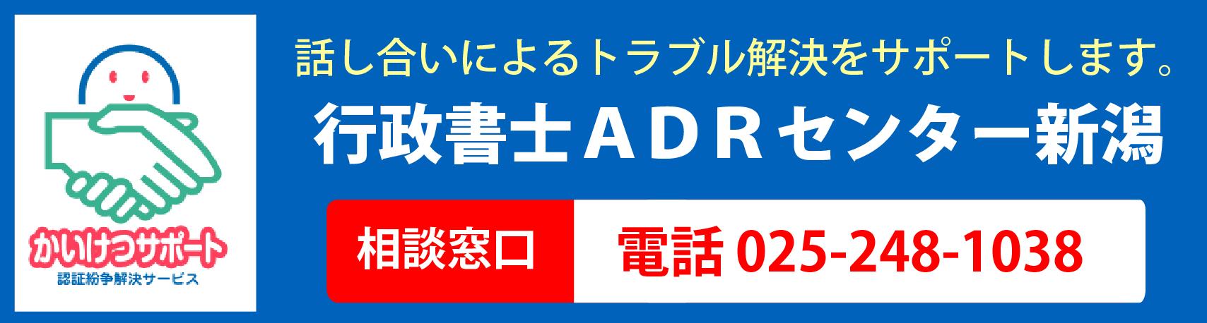 行政書士ADRセンター新潟