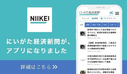 にいがた経済新聞アプリ