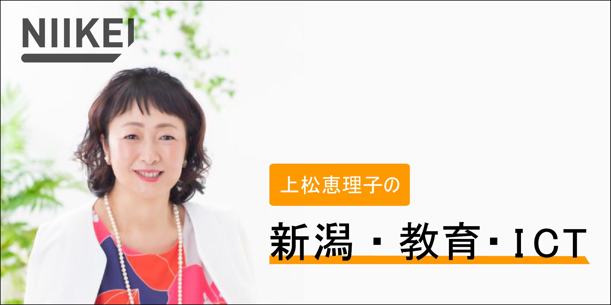 上松恵美子の新潟・教育・ICT