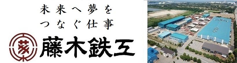 藤木鉄工株式会社