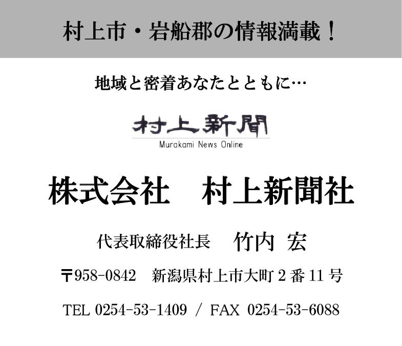 村上新聞社