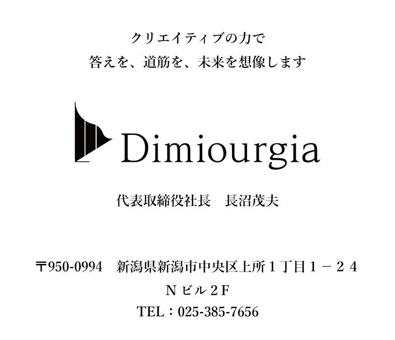 ディモルギア
