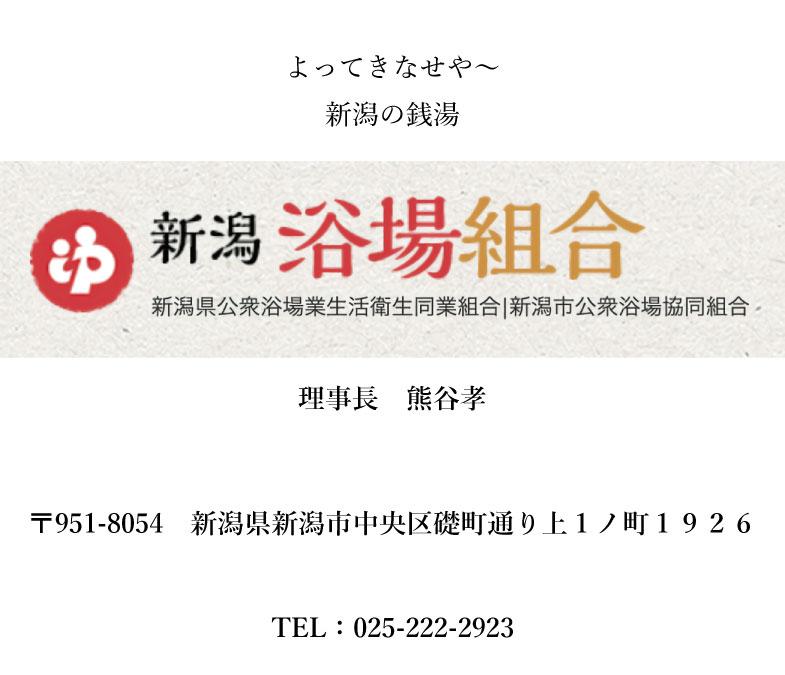 新潟県公衆浴場組合