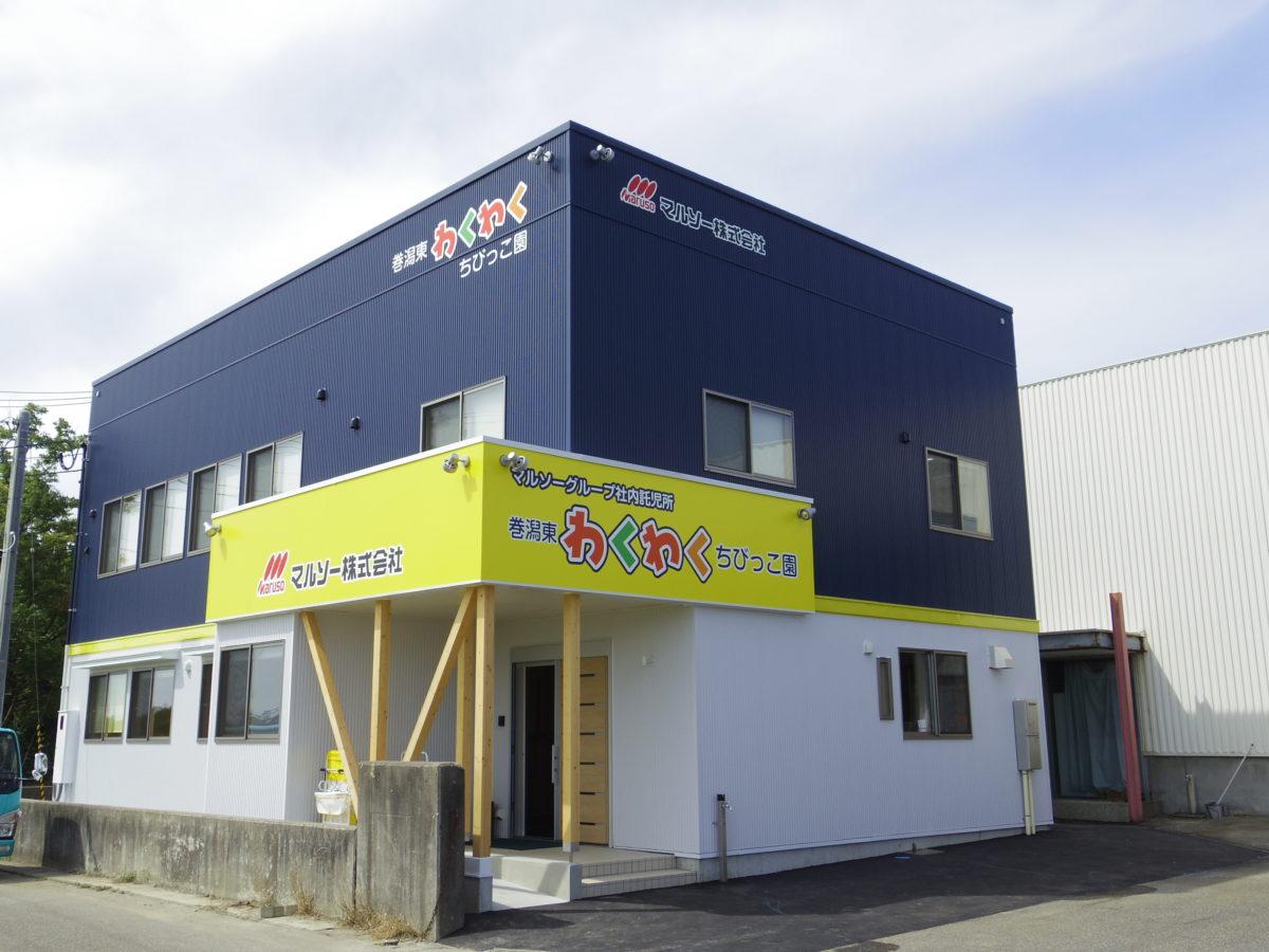 託児所 新潟県