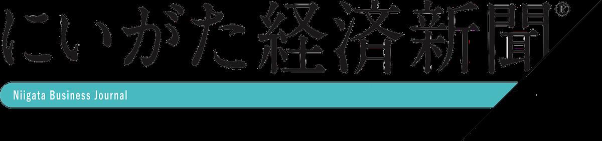 新潟のニュースサイトにいがた経済新聞