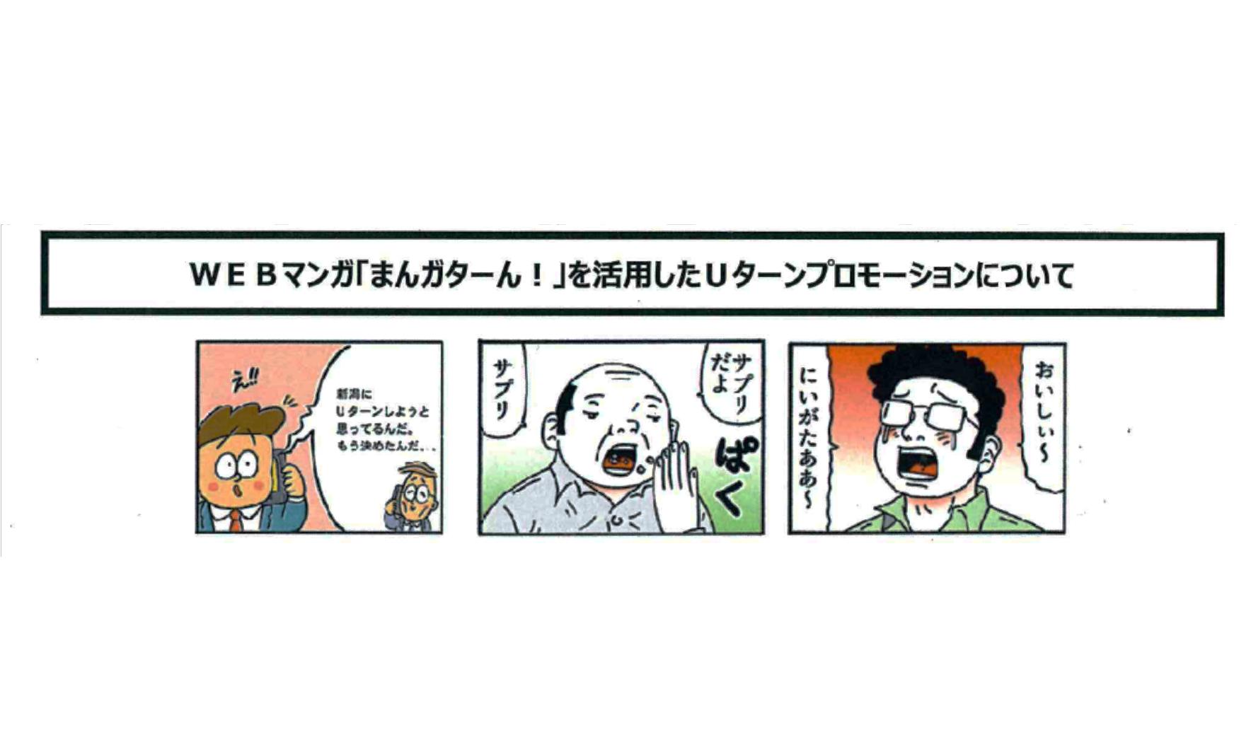 アイ ターン 漫画