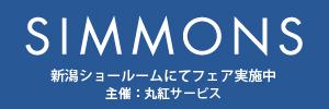 SIMMONS 新潟ショールームにてフェア実施中 主催:丸紅サービス