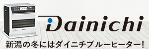 """新潟の冬にはダイニチブルーヒーター!"""""""