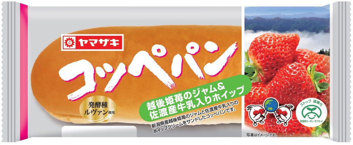 山崎製パンが、新潟県カーボン・オフセット制度を活用したコッペパンを ...