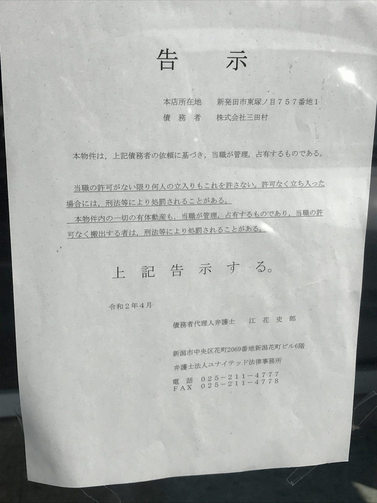 市 コロナ 新発田