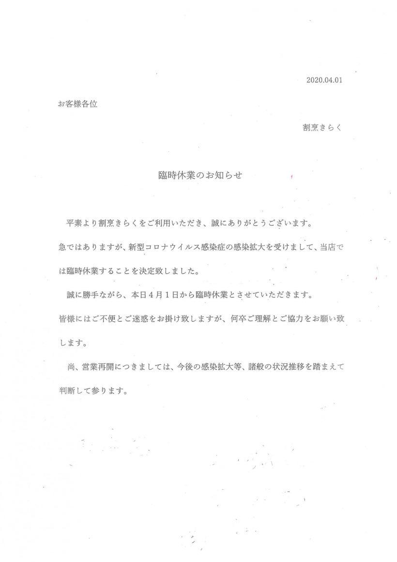 の 例文 再開 営業 お知らせ