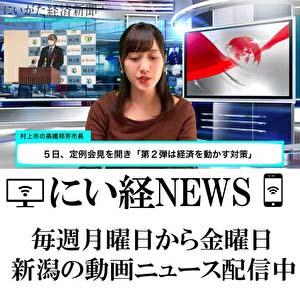 にい経NEWS