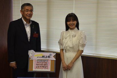 村上市役所を訪れたNGT48の本間日陽さん
