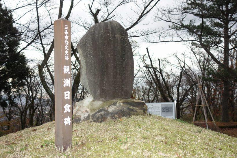 観測日食碑