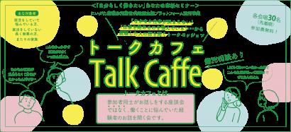 トークカフェ〜「自分らしく働きたい」あなたの応援セミナー